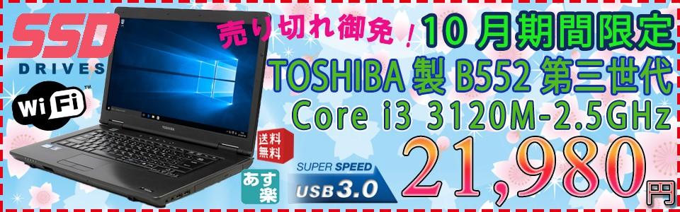 10月限定 15.6型ワイド 東芝製 B552 Core i3 3120M-2.5GHz-SSD-21980