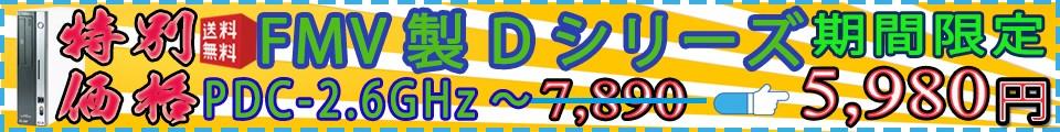 Dシリーズ-PDC-期間限定-5980