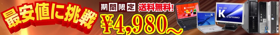 最安挑戦4980〜