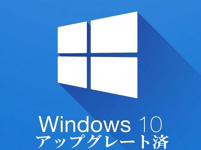 マイクロソフト最新の操作システム-Windows10を使用してみませんか。