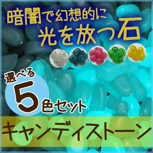 キャンディストーンお試し5色セット