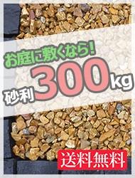 砂利300kg