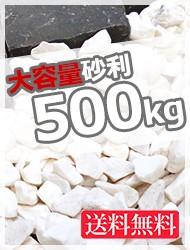 砂利500kg