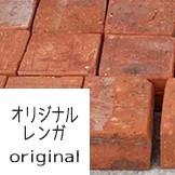 オリジナル煉瓦