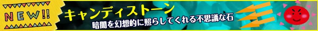 発光石〜キャンディストーン〜