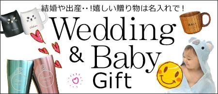 結婚・出産祝い特集
