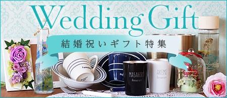 2019結婚祝い特集