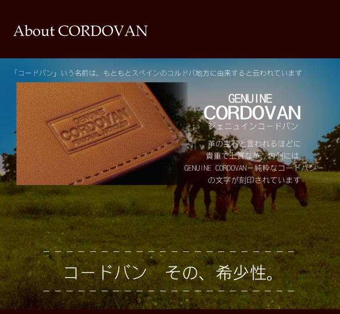 革の宝石と言われるほどに貴重で上質な革。内側には、GENUINE CORDOVAN−純粋なコードバンーの文字が刻印されています。GENUINECORDOVANジェニュインコードバン