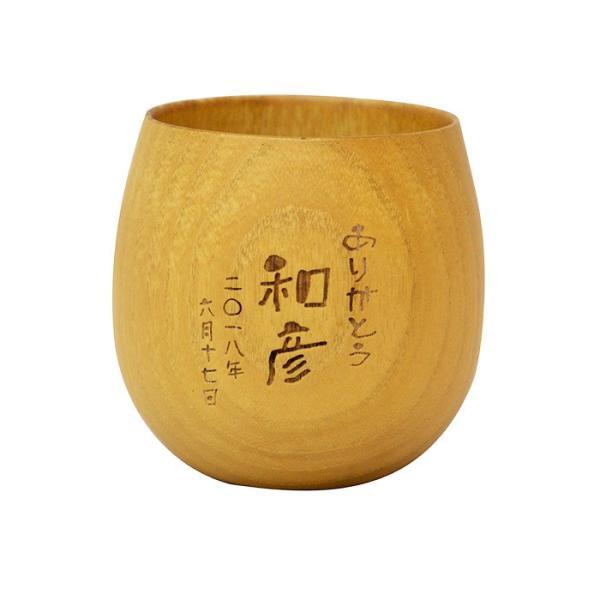 誕生日 プレゼント 男性 父 令和 名入れ 名前入り ギフト 木製 焼酎グラス お父さん 古希 喜寿 米寿 傘寿 卒寿 のお祝い 祖父 50代 60代 70代 80代|kizamu|11