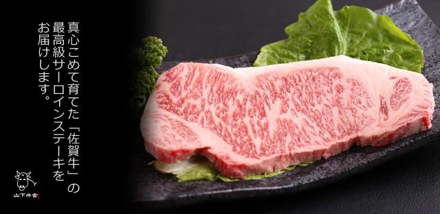 牛の背中から腰の部分の部位をサーロインと呼び、刺しの入り方や、旨味、食感と、全てにおいて最高級のお肉です。