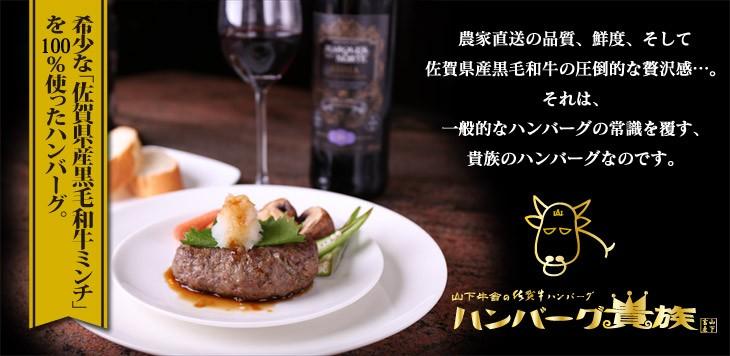 「ハンバーグ貴族」は希少な佐賀県産黒毛和牛ミンチを100%使った、贅沢なハンバーグです!