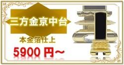 三方金京中台 本金箔塗り POP