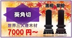 葵角切 黒檀 紫檀 POP
