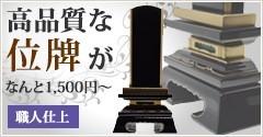 高品質な位牌がなんと1500円〜 職人仕上