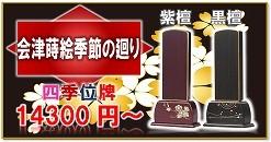 会津蒔絵四季の舞 POP