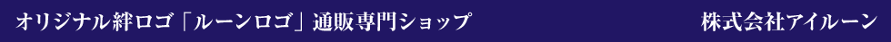オリジナル絆ロゴ「ルーンロゴ」通販専門ショップ 株式会社アイルーン