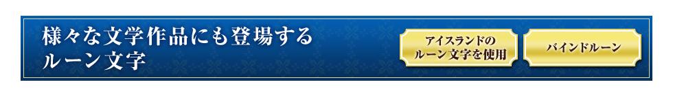 様々な文学作品にも登場するルーン文字 アイスランドのルーン文字を使用 バインドルーン
