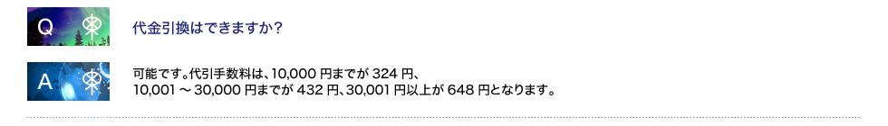 代金引換はできますか?  可能です。代引手数料は、10,000円までが324円、 10,001〜30,000円までが432円、30,001円以上が648円となります。