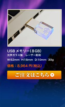 USBメモリー(8GB) 光学ガラス製 レーザー彫刻 W:52mm H:18mm D:10mm 30g 価格:8,964円(税込) ご注文はこちら