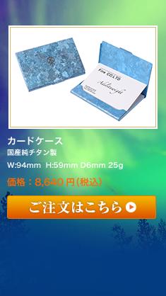 カードケース  国産純チタン製  W:94mm H:59mm D:6mm 25g  価格:8,640円(税込) ご注文はこちら