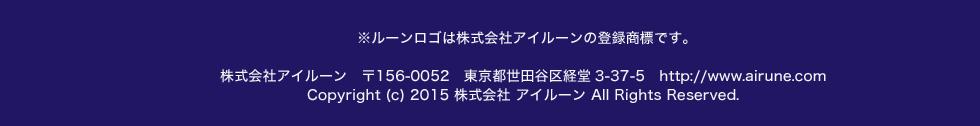 ※ルーンロゴは株式会社アイルーンの登録商標です。  株式会社アイルーン 〒156-0052 東京都世田谷区経堂3-37-5 http://www.airune.com Copyright (c) 2015 株式会社 アイルーン All Rights Reserved.
