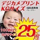 デジカメプリントはがきサイズ25円