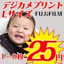 デジカメプリント25円