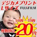 デジカメプリント20円