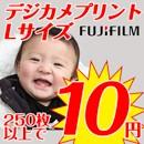 デジカメプリント10円