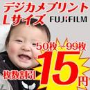 デジカメプリント15円