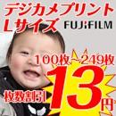 デジカメプリント13円