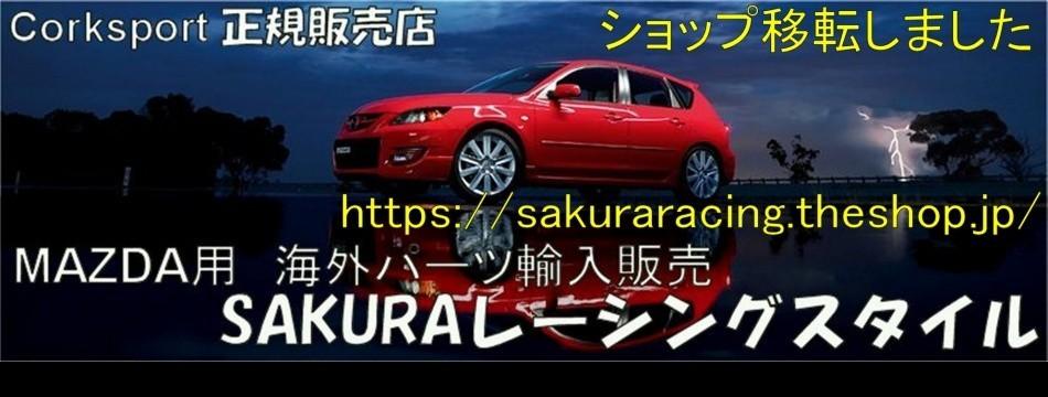 SAKURAレーシングスタイル