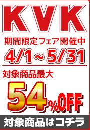 4/1〜5/31まで KVKフェア実施中!