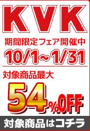 KVK フェア実施中!10/1〜1/31まで