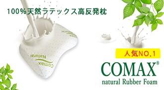 COMAX 枕