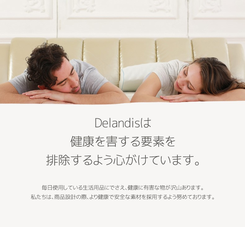 DELANDIS天然ラテックス枕