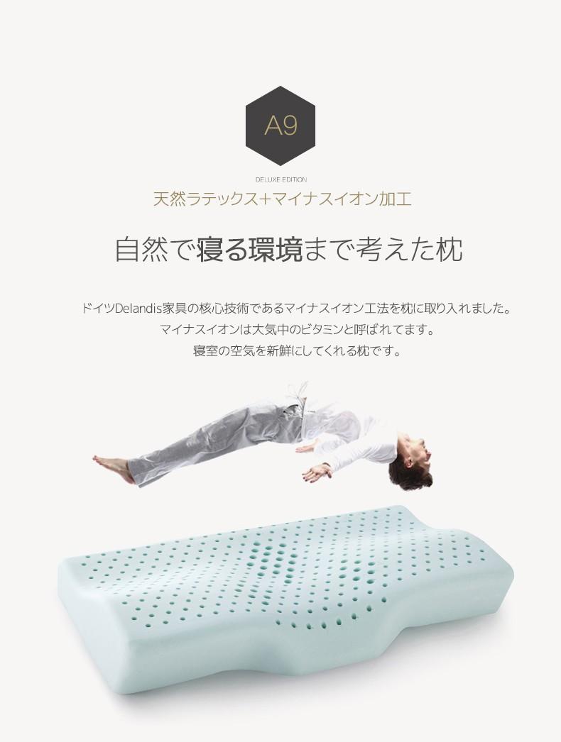 DELANDISマイナスイオン枕