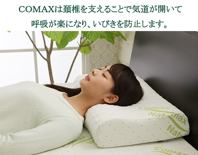 COMAXいびき頸椎