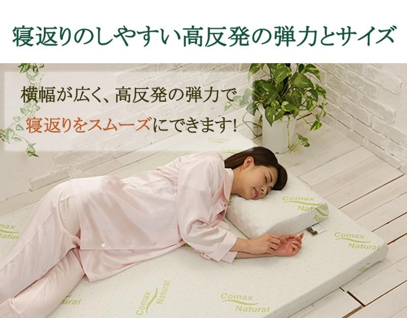 COMAXいびき防止寝返り