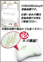 COMAX商標