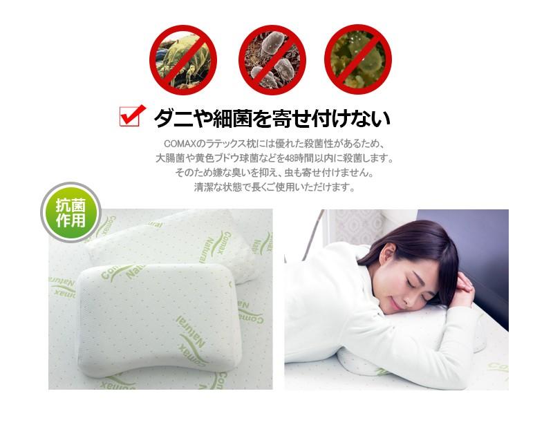 COMAX肩こり防止枕