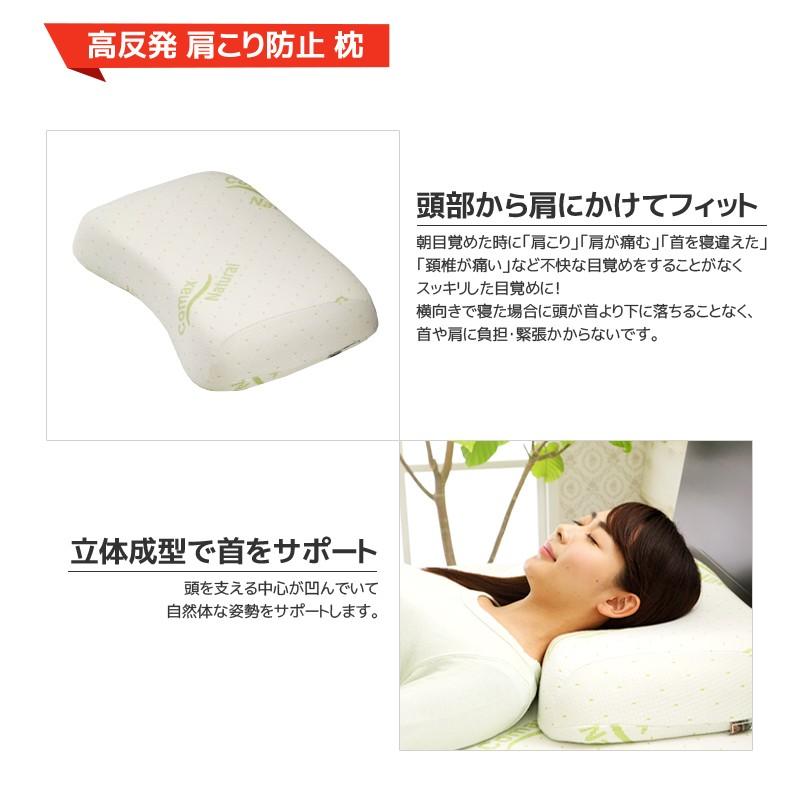 COMAX肩こり防止枕2