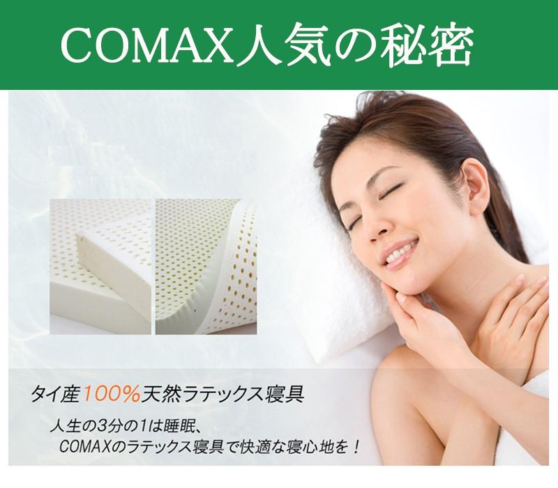 COMAX秘密