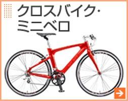 クロスバイク・ミニベロ