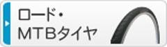 ロード・MTBタイヤ