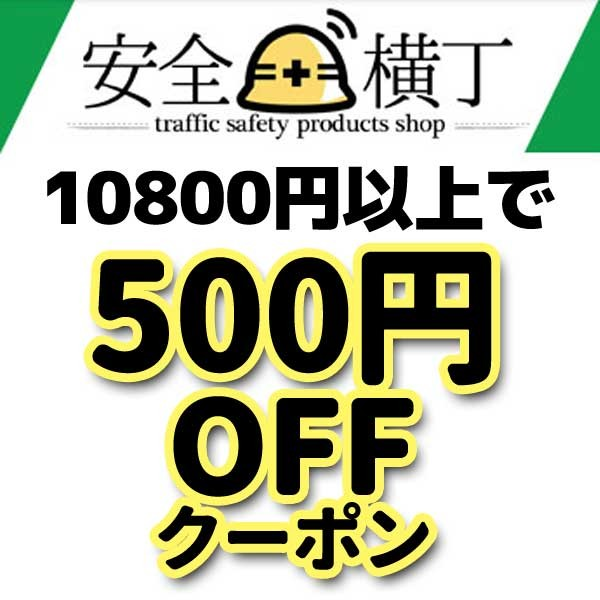 安全横丁で使える500円OFFクーポン