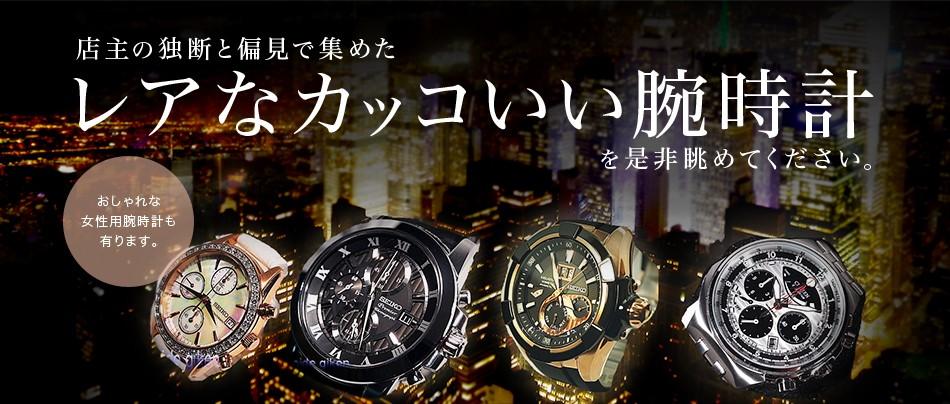 店主の独断と偏見で集めたレアなカッコいい腕時計を是非眺めてください。