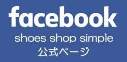 シンプルフェイスブックページ