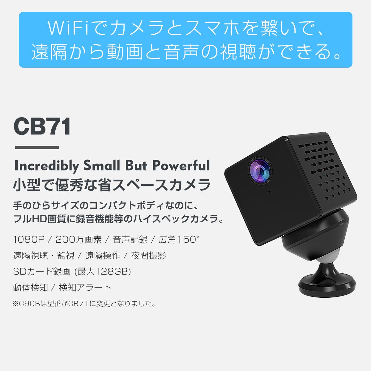 wifi対応の防犯カメラ