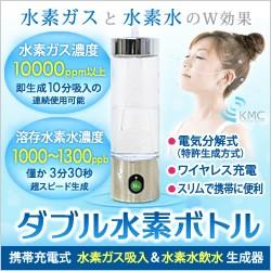 【新商品】ダブル水素ボトル